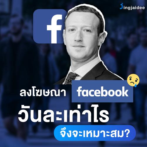 ลงโฆษณาเฟสบุ๊ค (facebook) วันละเท่าไรจึงจะเหมาะสม